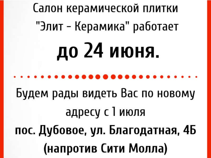 """Салон """"Элит-Керамика"""" работает до 24 июня"""