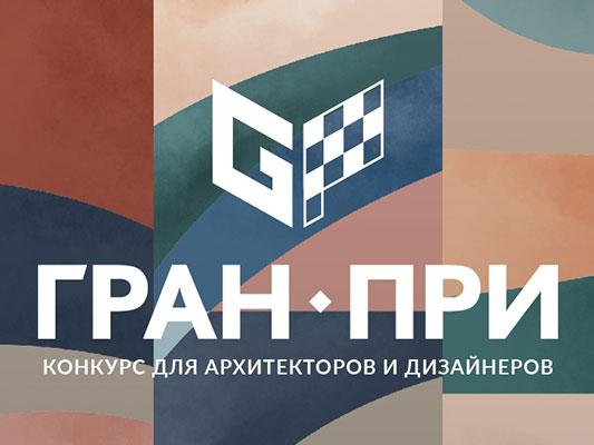 Мы начинаем прием заявок на конкурс реализованных проектов Гран-При KERAMA MARAZZI 2020!