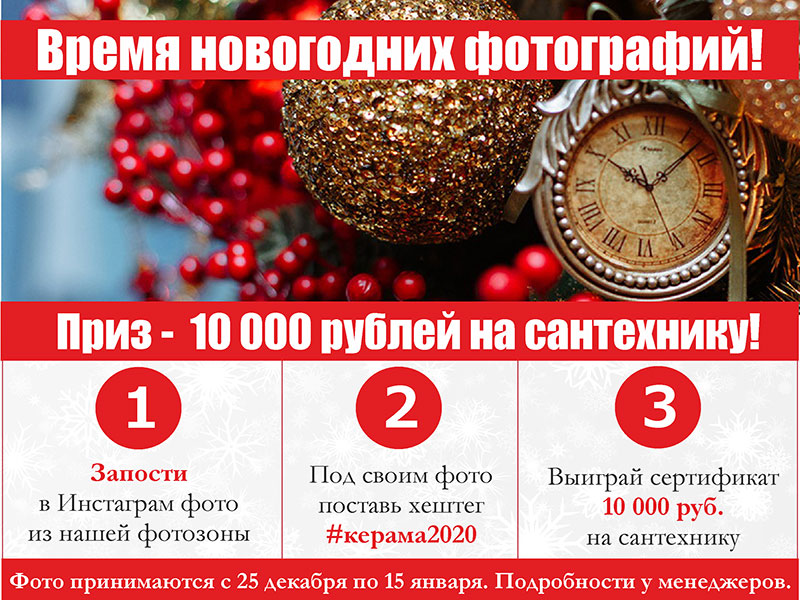 К Новому году готовы!