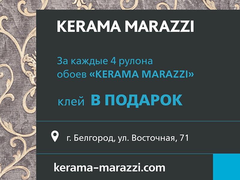KERAMA MARAZZI - это не только керамическая плитка!