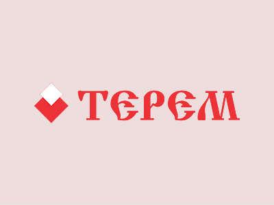 """27 февраля компании """"ТЕРЕМ"""" исполнился 21 год!"""