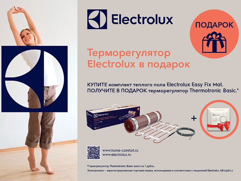 Терморегулятор Electrolux в подарок