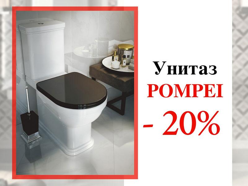 """Унитаз """"Pompei"""" со скидкой -20%"""