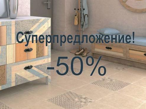 Керамическая плитка 1-го сорта дешевле на 50%