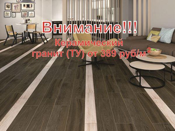 Коллекционный керамогранит от 389 руб/кв.м
