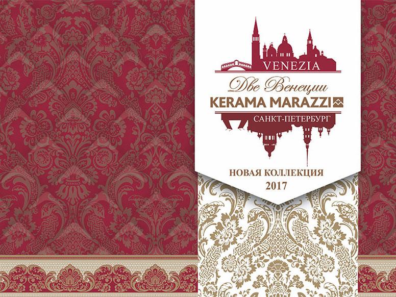 Презентация новой коллекции KERAMA MARAZZI «Две Венеции» для специалистов. Впервые в Белгороде!