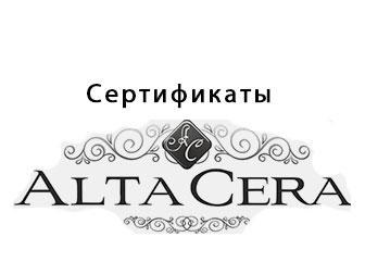 Сертификаты AltaСera