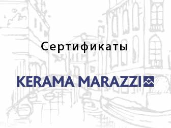 Сертификаты Kerama Marazzi