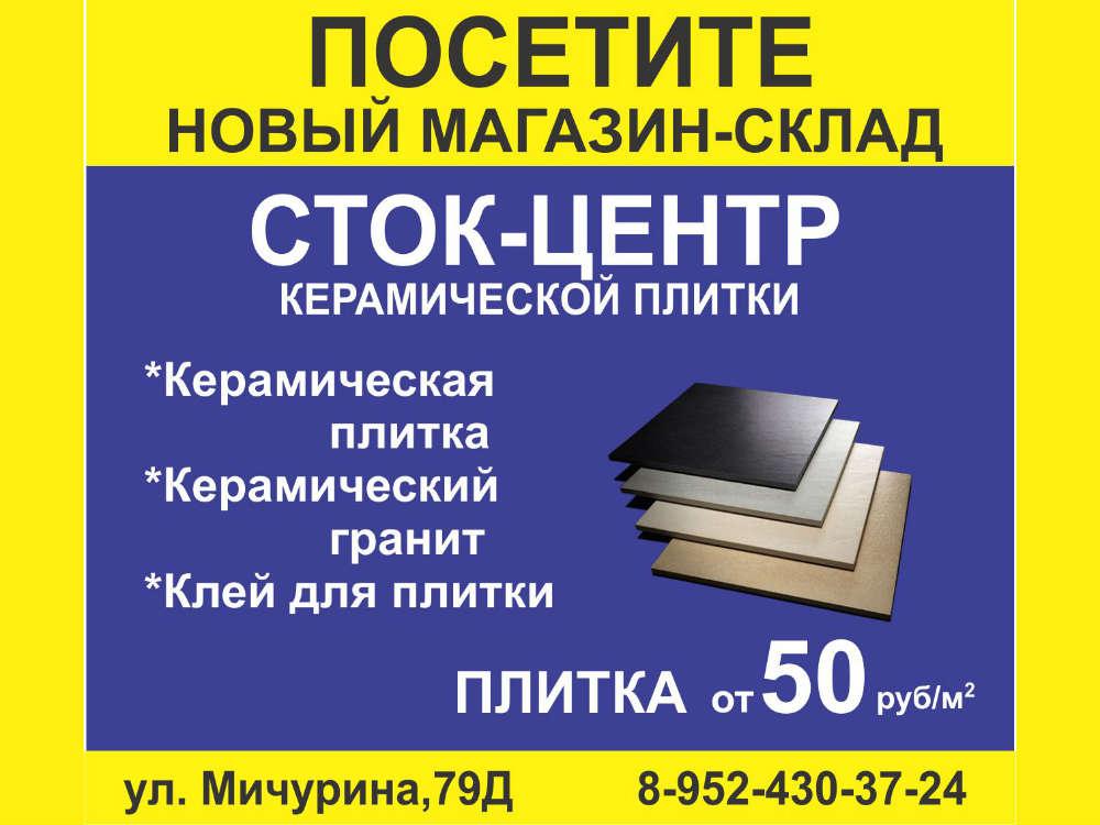 В Белгороде открылся «СТОК-центр керамической плитки»
