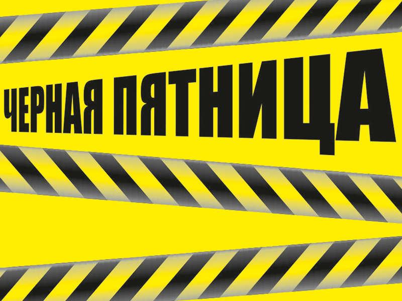 23 ноября сеть магазинов Терем объявляет Черную Пятницу!