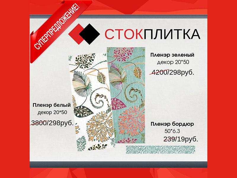 В «СТОК-центре керамической плитки» обвал цен!
