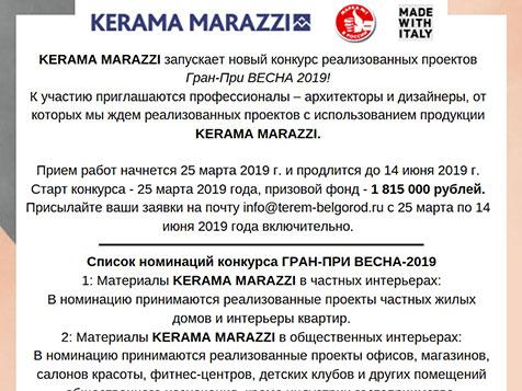 KERAMA MARAZZI запускает конкурс - Гран-При ВЕСНА 2019!