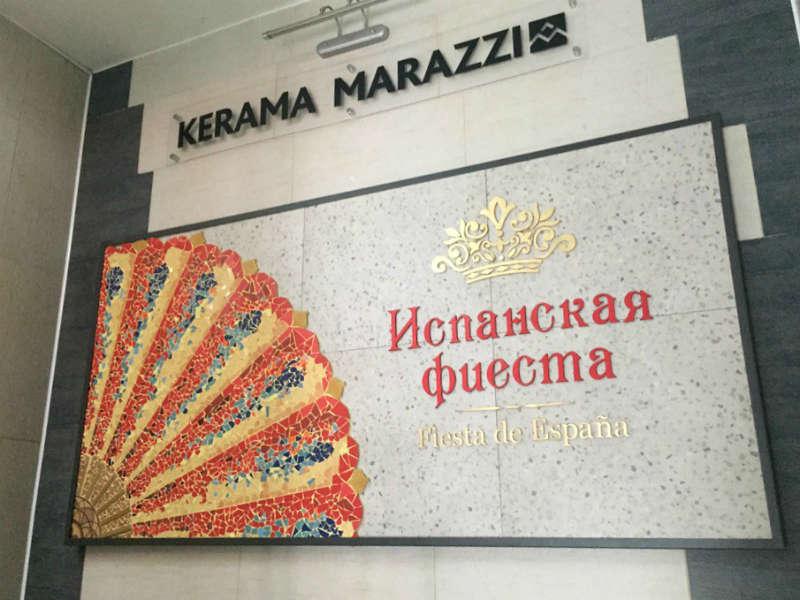 """Презентация новой коллекции """"Испанская Фиеста"""" от Kerama Marazzi"""