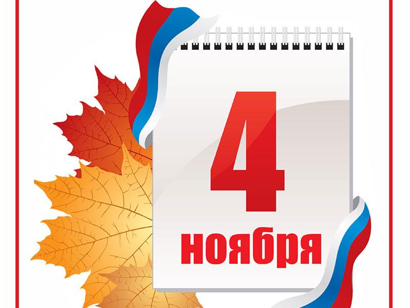 4 ноября (понедельник) магазин работает с 10:00 до 16:00