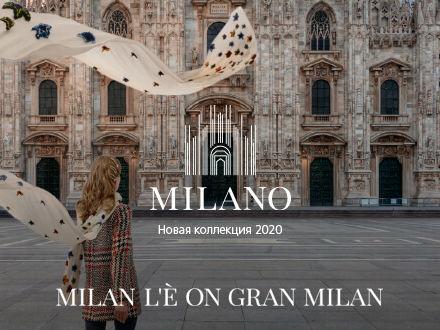 MILANO - коллекция 2020