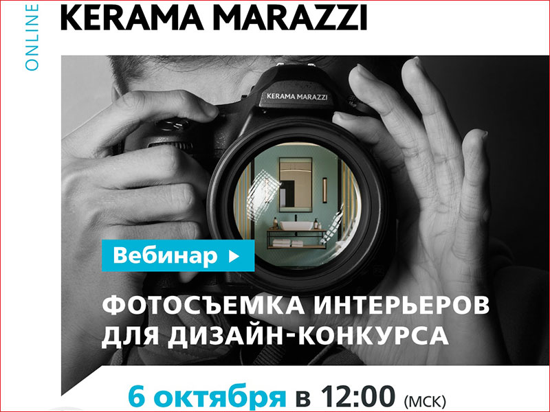 Приглашаем на вебинар «Фотосъемка конкурсного интерьера»