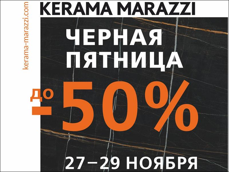 Делимся самым драгоценным в магазине KERAMA MARAZZI