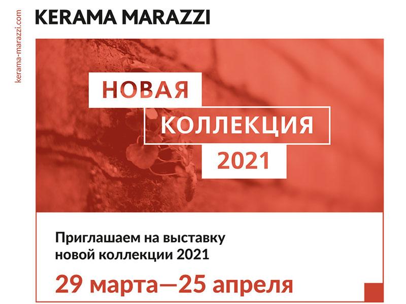 Выставка новой коллекции 2021!