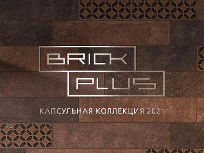 Капсульная коллекция Brick Plus