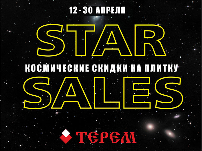 STAR SALES